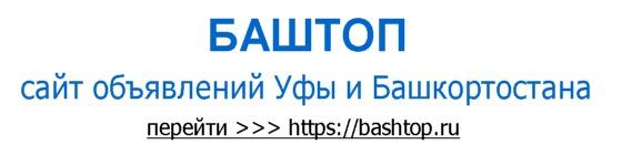 Сайт объявлений республики Башкортостан и г.Уфа